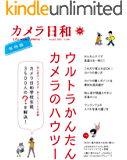 カメラ日和 2015年 05月号 [雑誌] カメラ日和【定期版】