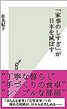 「家事のしすぎ」が日本を滅ぼす (光文社新書)