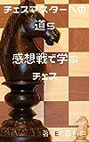 チェスマスターへの道5 感想戦で学ぶチェス