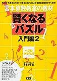 賢くなるパズル 入門編2 (宮本算数教室の教材)