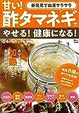 甘い! 酢タマネギでやせる! 健康になる! (TJMOOK)