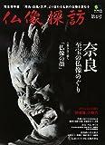 仏像探訪 第4号 奈良至宝の仏像めぐり (エイムック 2466)