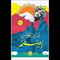 الصنم (Arabic Edition)