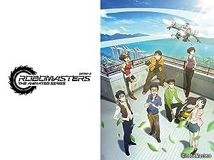 ROBOMASTERS/ロボマスターズ