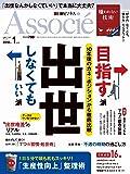 日経ビジネスアソシエ 2018年 01 月号