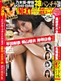 金のEX NEXT デラックス (ミリオンムック 49)