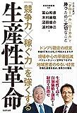 「競争力×稼ぐ力」を強くする生産性革命 —日本企業が「グローバル」「ローカル」で勝つために大切なこと—