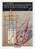 熱学思想の史的展開〈2〉熱とエントロピー (ちくま学芸文庫)
