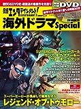日経エンタテインメント!  海外ドラマSpecial 2016[秋]号 (日経BPムック)