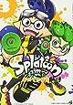 Splatoon 3 (てんとう虫コミックススペシャル)