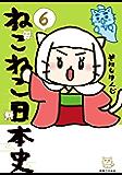 ねこねこ日本史(6) (コンペイトウ書房)