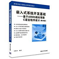 高等学校计算机应用规划教材·嵌入式系统开发基础:基于ARM9微处理器C语言程序设计(第四版)