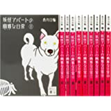 妖怪アパートの幽雅な日常 文庫 1〜10巻セット (講談社文庫)