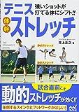 強いショットが打てる体にシフト!! テニス体幹ストレッチ