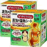 【まとめ買い】 めぐりズム 蒸気の温熱シート 肌に直接貼るタイプ 16枚入×2個セット
