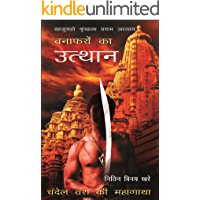 The Ascent Of Benafers: Khajuraho Series Book 1 (Hindi): बनाफ़रों का उत्थान- खजुराहो श्रंखला प्रथम अध्याय (Hindi Edition)