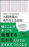 自衛隊メンタル教官が教える 人間関係の疲れをとる技術 (朝日新書)