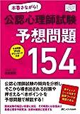 本番さながら! 公認心理師試験予想問題154 (こころJOB Books)
