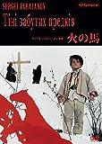火の馬 <HDリマスター> [DVD]