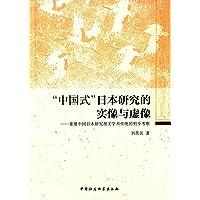 """""""中国式""""日本研究的实像与虚像:重建中国日本研究相关学术传统的初步考察"""