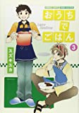 おうちでごはん 3 (バンブー・コミックス)