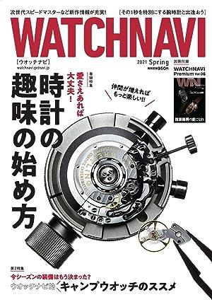 WATCH NAVI 2021年 04 月号 [雑誌]