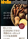 はじめてのオーガニックガイドブック 忙しくても15分以内にできる!季節のオーガニックレシピ&食養術 (NextPublishing)