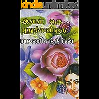 IVAL ORU PUDUKKAVITHAI (Tamil Edition)