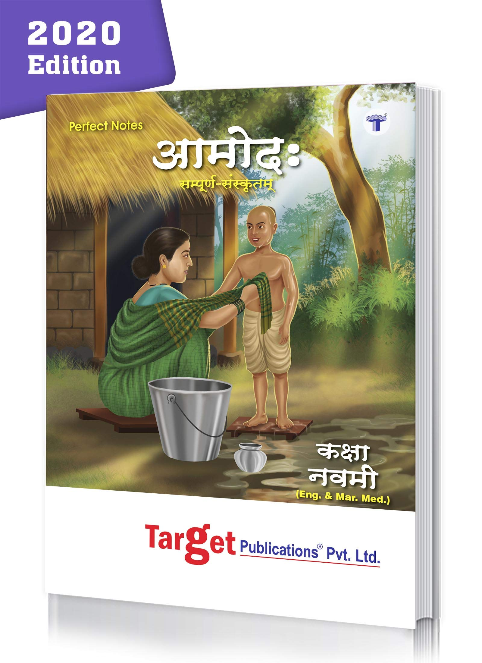 Std 9 Perfect Notes Sanskrit Aamod Entire 100 Marks Book All Mediums Maharashtra State Board Includes Easy Explanation Textual Questions Grammar And Writing Skills Based On Std 9th
