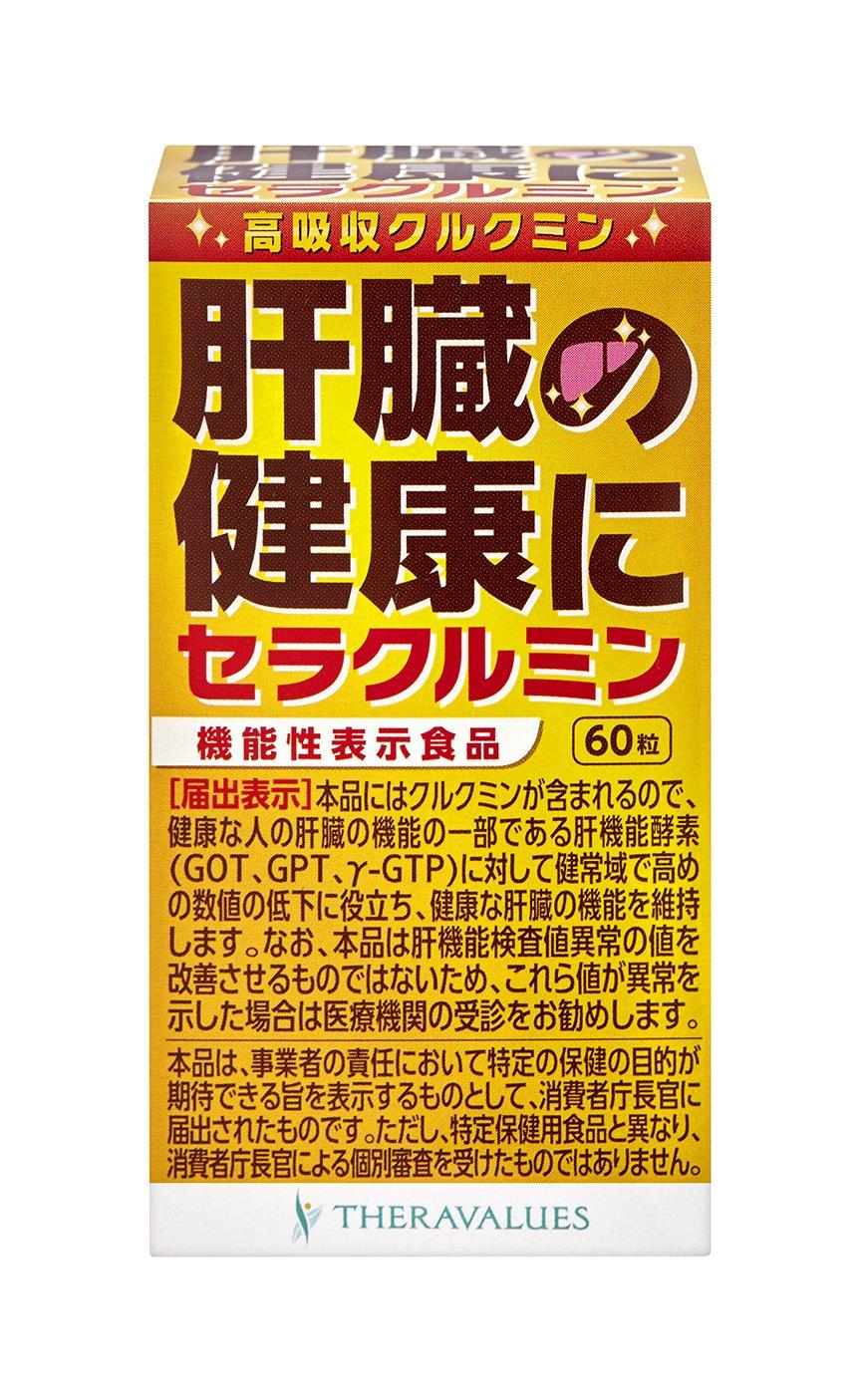 肝臓の健康にセラクルミン【60粒入り】[機能性表示食品] B01JG4CNH8