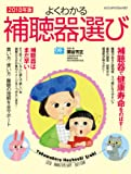 よくわかる補聴器選び2018年版 (ヤエスメディアムック539)