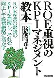 ROE重視のKPIマネジメント教本
