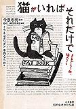 猫がいればそれだけで―――まるごと1冊、猫のこと (知的生きかた文庫)