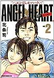 エンジェル・ハート1STシーズン 2 (ゼノンコミックスDX)
