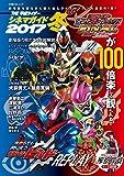 THE平成ライダーシネマガイド2017冬 (小学館C&L MOOK)