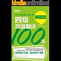 四级段落翻译100篇