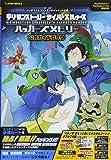 デジモンストーリーサイバースルゥースハッカーズメモリー公式ガイドブック―PlayStation 4/PlayStation Vita両対応版 (Vジャンプブックス)