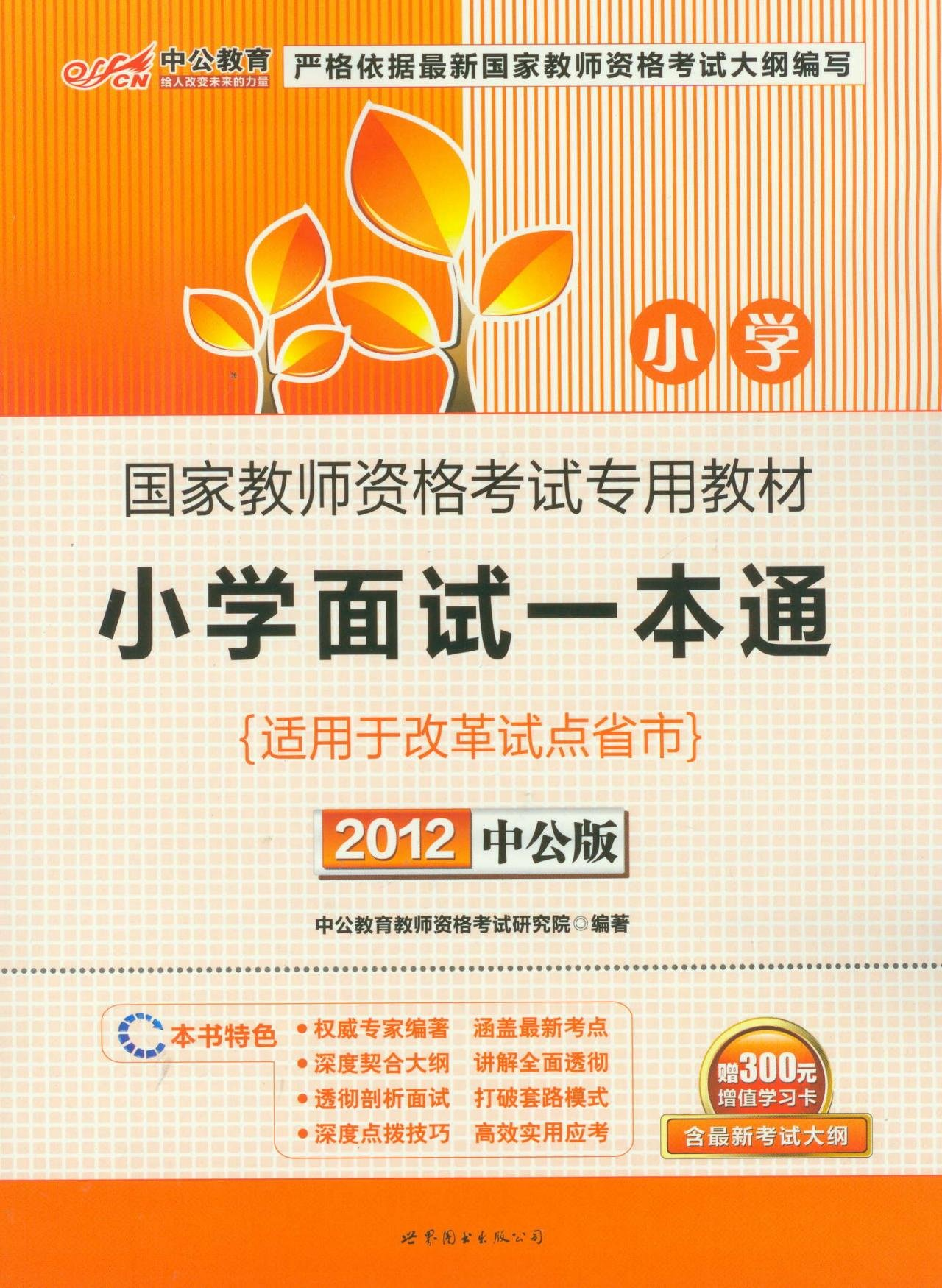 Read Online 2012 in the public version national teachers' qualification exam dedicated teaching materials: Primary interview a pass book value-added card (300 yuan)(Chinese Edition) ebook