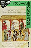 イスラーム史のなかの奴隷 (世界史リブレット)
