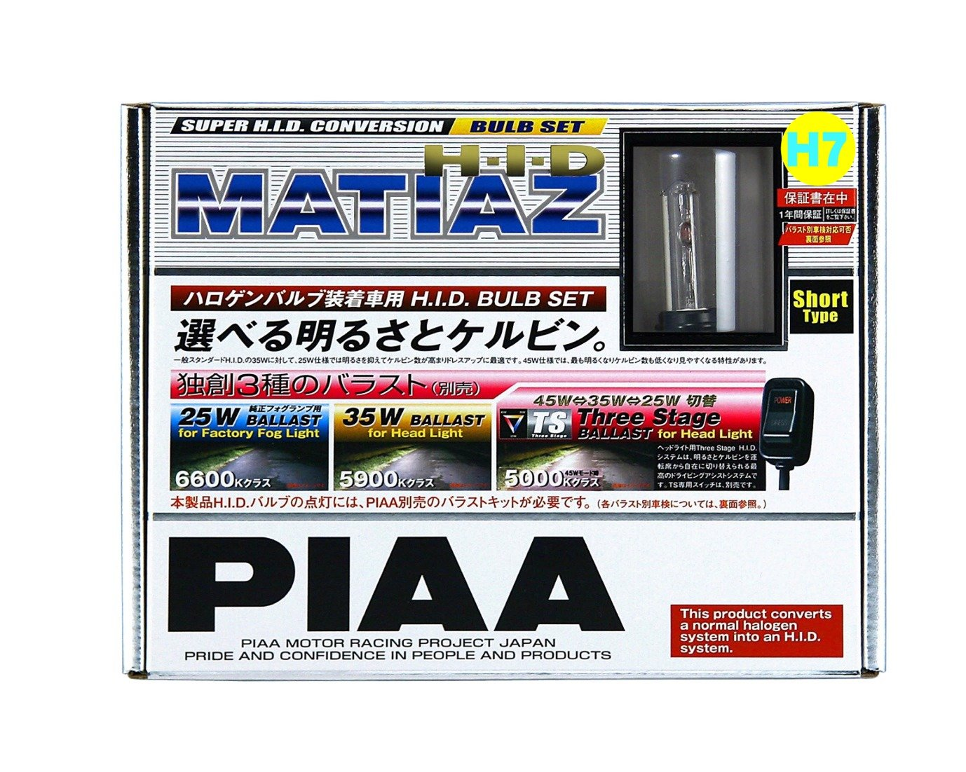 PIAA (ピア) HIDバルブハーネスキット 【マティアス 5900K】 H7 2個入り HH223S B005IMFMB2