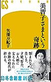 美智子さまという奇跡 (幻冬舎新書)