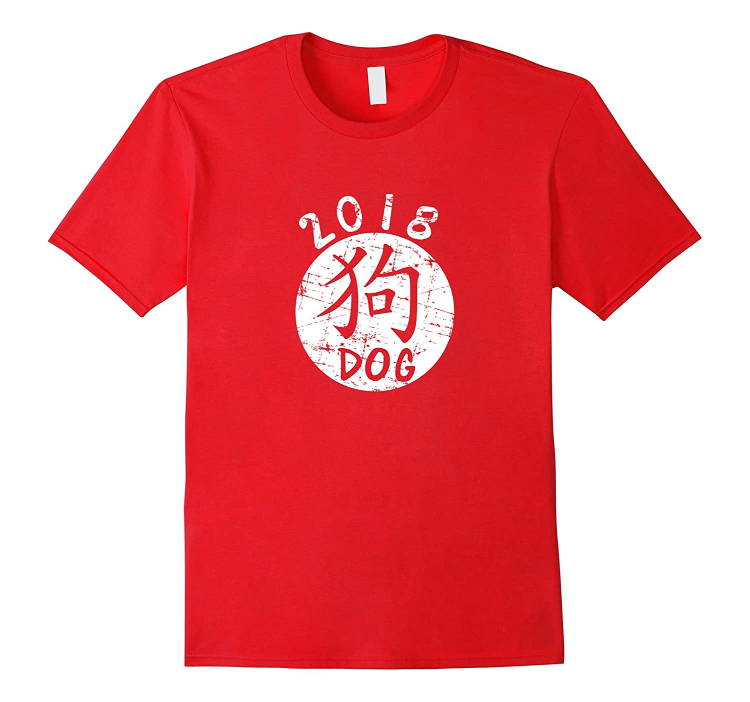 2018 Chinese year of the dog tshirt in Chinese character-ah my shirt one gift