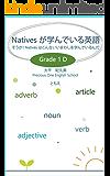 Nativesが学んでいる英語 そうか!Nativesはこんないいまわしを学んでいるんだ: Grade 1 D