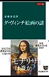 カラー版 ダ・ヴィンチ絵画の謎 (中公新書)