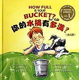 你的水桶有多满?(少儿版)