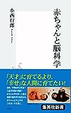 赤ちゃんと脳科学 (集英社新書)
