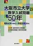 大阪市立大学 数学入試問題50年: 昭和40年(1965)~平成26年(2014)
