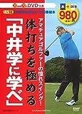 DVDつき アマチュアゴルファーの憧れスイング! 体打ちを極める 「中井学に学べ」 (主婦の友生活シリーズ)