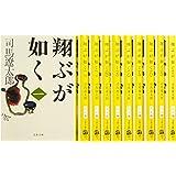翔ぶが如く 全10巻 完結セット (文春文庫)