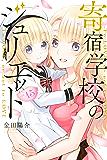 寄宿学校のジュリエット(15) (週刊少年マガジンコミックス)